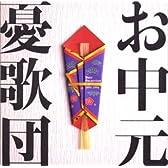 お中元 ベストセレクション 1993-1996
