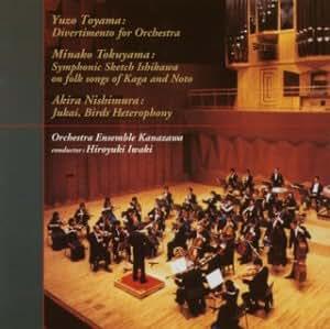 外山雄三:管弦楽のためのディヴェルティメント