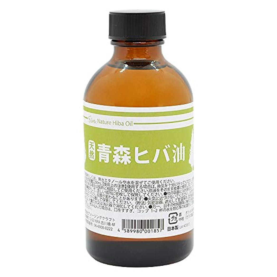 不健全冷蔵するアウター青森県産 天然ひば油 200ml 中栓付き 天然製油ヒバオイル