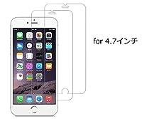 iPhone 6s 6 ガラスフィルム 液晶保護フィルム 4.7インチ フィルム 強化ガラス 国産素材 使用 硬度9H ラウンドエッジ