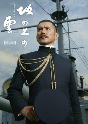 NHK スペシャルドラマ 坂の上の雲 8  日露開戦 [DVD]の詳細を見る