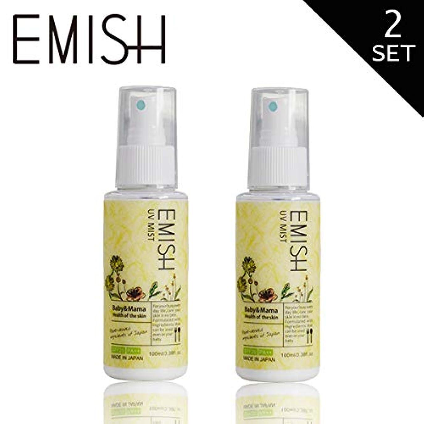 タックル無礼に定義EMISH(エミッシュ) UVミスト (100mL) (2本セット)