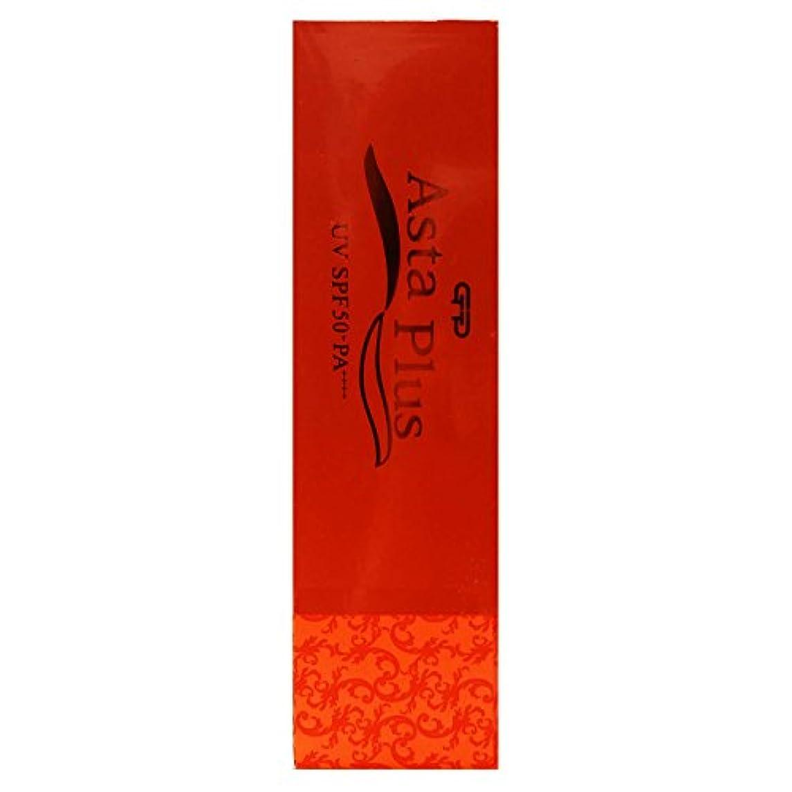 役に立つ名義でレパートリーアスタプラス UVクリーム 30g