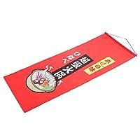 のぼり旗 和風 寿司 刺身 居酒屋 お店 バナー 布旗 装飾 全8種 - スタイル7