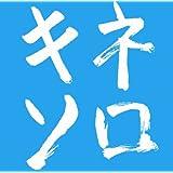"""木根尚登20周年記念ベスト リメークソロ""""キネソロ"""""""