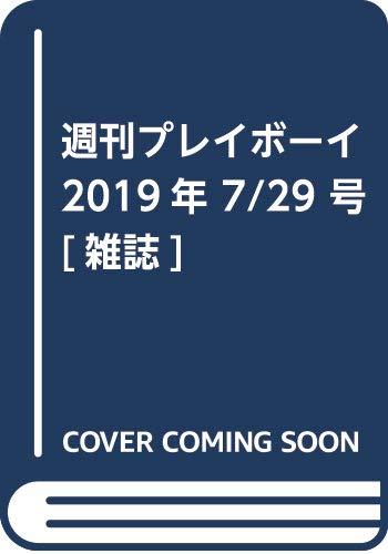 週刊プレイボーイ 2019年 7 29 号 [雑誌]