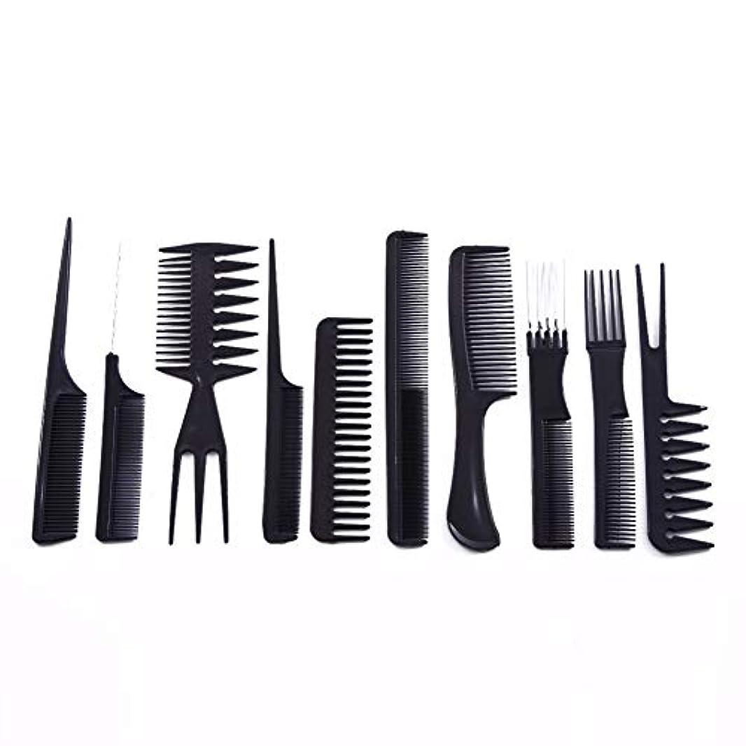 免除実り多いメロドラマティック10ピース/セットプロのヘアブラシ櫛サロン理容帯電防止ヘアコームヘアケアスタイリングツール用すべての髪タイプ