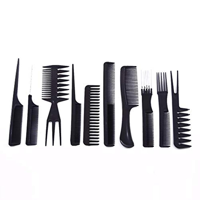 デモンストレーション十分に物思いにふける10ピース/セットプロのヘアブラシ櫛サロン理容帯電防止ヘアコームヘアケアスタイリングツール用すべての髪タイプ
