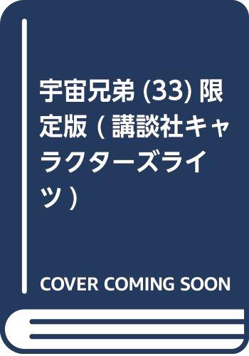 宇宙兄弟(33)限定版 (講談社キャラクターズライツ)