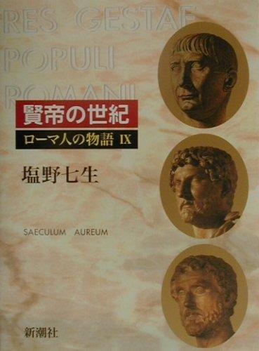 ローマ人の物語 (9) 賢帝の世紀