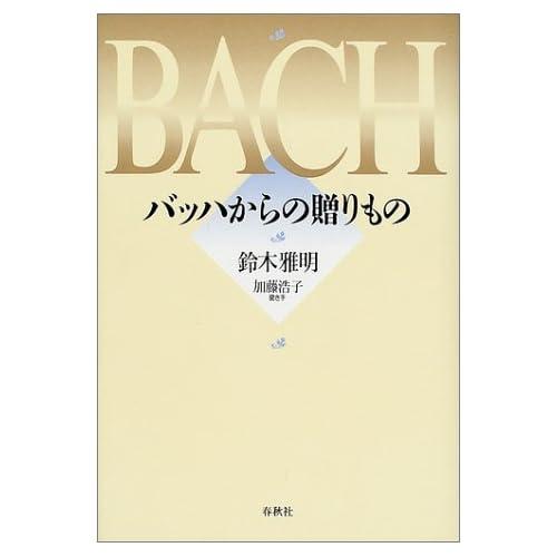 鈴木 雅明・加藤 浩子『バッハからの贈りもの』のAmazonの商品頁を開く