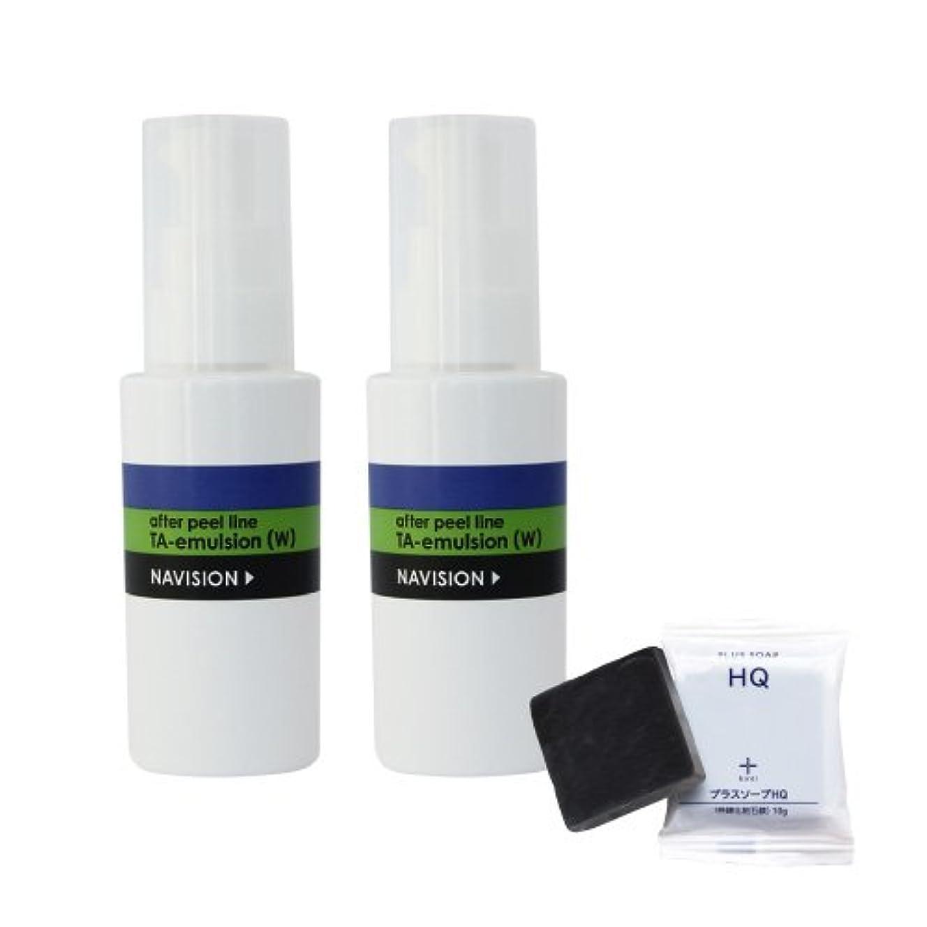 一般的に犯す水銀のナビジョン NAVISION TAエマルジョン(W)(医薬部外品) 2本 + プラスソープHQミニ