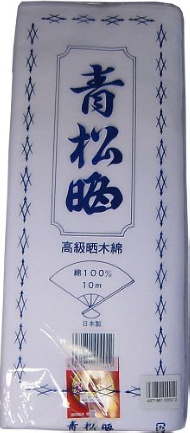 においバルコニー底青松晒 晒し(さらし) 34cm×10m ×8個セット