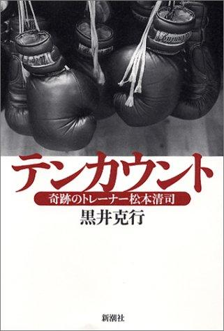 テンカウント -奇跡のトレーナー松本清司