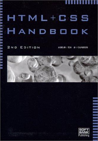 HTML+CSS Handbook 2nd Editionの詳細を見る
