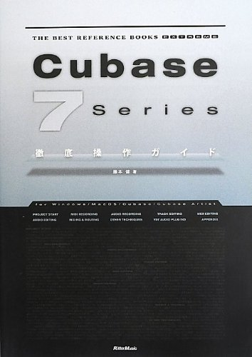 Cubase7 Series 徹底操作ガイド (THE BEST REFERENCE BOOKS EXTREME)の詳細を見る
