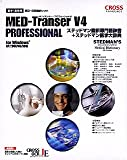 MED-Transer V4 プロフェッショナル for Windows ステッドマン翻訳専門語辞書 + ステッドマン医学大辞典