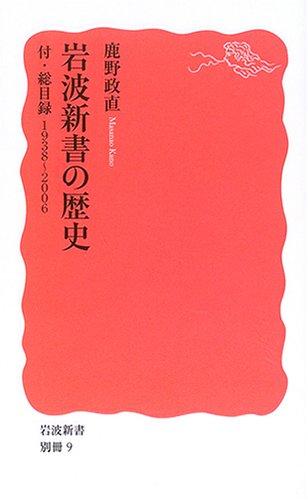 岩波新書の歴史―付・総目録1938‾2006 (岩波新書)の詳細を見る