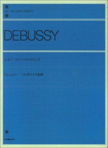 ドビュッシーベルガマスク組曲 全音ピアノライブラリーの詳細を見る