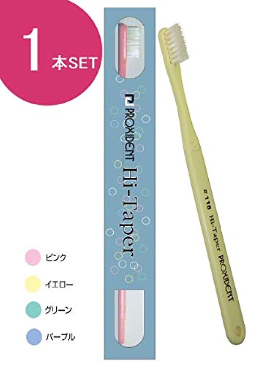 元のタブレット大気プローデント プロキシデント 特殊植毛歯ブラシ ハイテーパー #118 (1本)