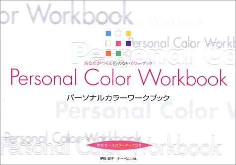 パーソナルカラーワークブック—あなたがつくる色のないカラーブック