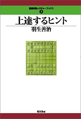 上達するヒント (最強将棋レクチャーブックス(3))