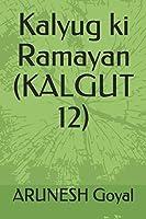 Kalyug ki Ramayan (KALGUT 12) (KKR)