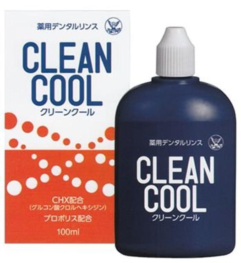 折る計算可能マガジン薬用デンタルリンス クリーンクール (CLEAN COOL) 洗口液 100ml