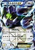 ポケモンカード【トルネロスEX】【Rキラ】PMBW8-RN046-R ≪ライデンナックル 収録≫