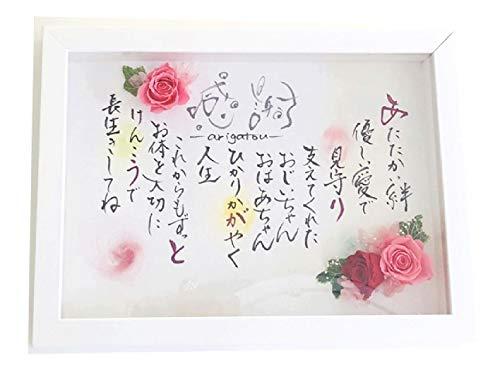 筆文字 プリザーブドフラワー プレゼント 敬老の日 誕生日 直筆 (ピンク×レッド, おじいちゃん・おばあちゃん)