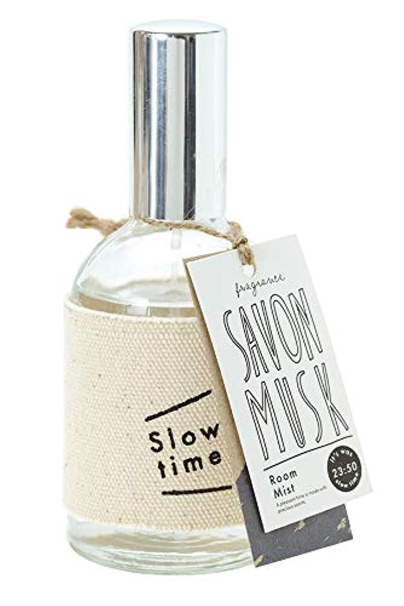 徹底的に蒸発するリクルートノルコーポレーション ルームミスト スロータイム 消臭成分配合 サボンムスク ムスクの香り 90ml SWT-2-03