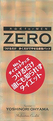大山式forMEN ZERO ― つけるだけ 歩くだけでやせる最強のパッド ([バラエティ])