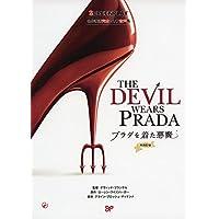 プラダを着た悪魔 再改訂版 (スクリーンプレイ・シリーズ)