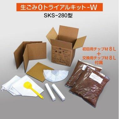 生ごみゼロ・トライアルキット-W