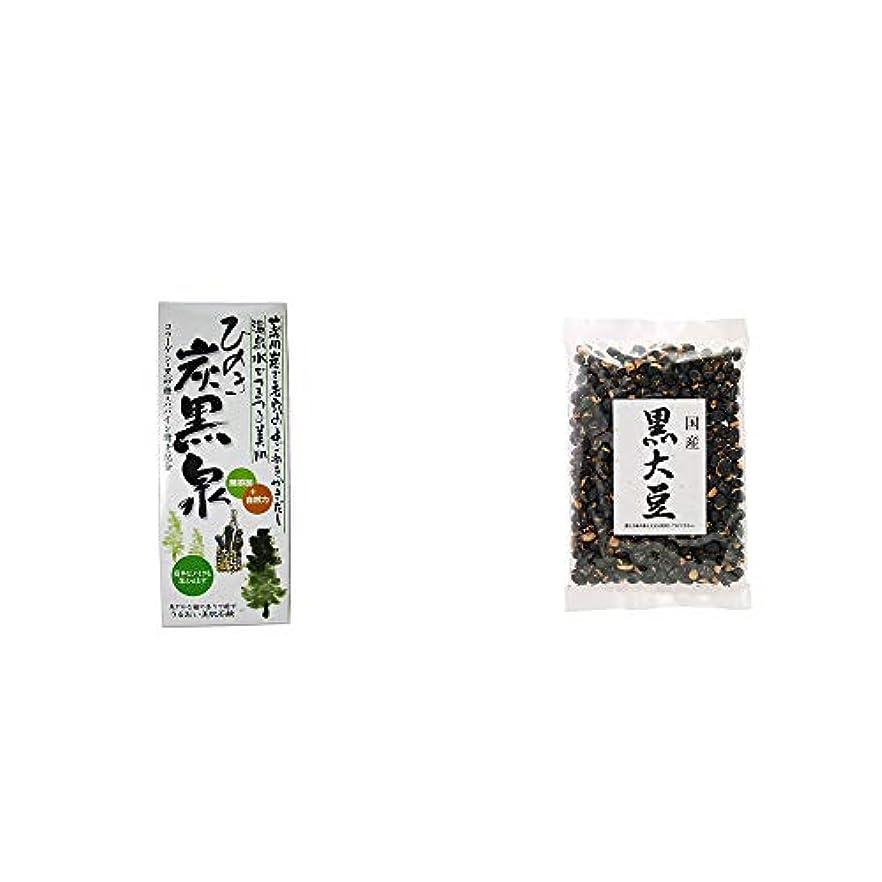 ポンドゼロ佐賀[2点セット] ひのき炭黒泉 箱入り(75g×3)?国産 黒大豆(140g)