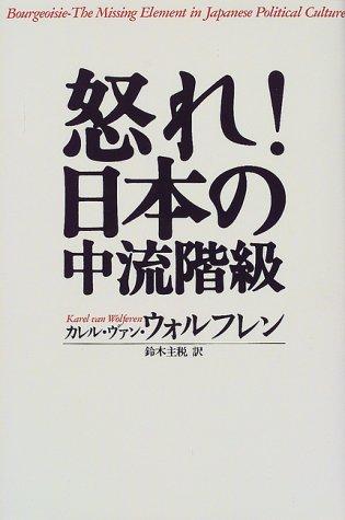 怒れ!日本の中流階級の詳細を見る