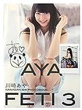 【Amazon限定】川崎あや 直筆サイン入り写真集 AYA FETI3 直筆サイン入りチェキ付き