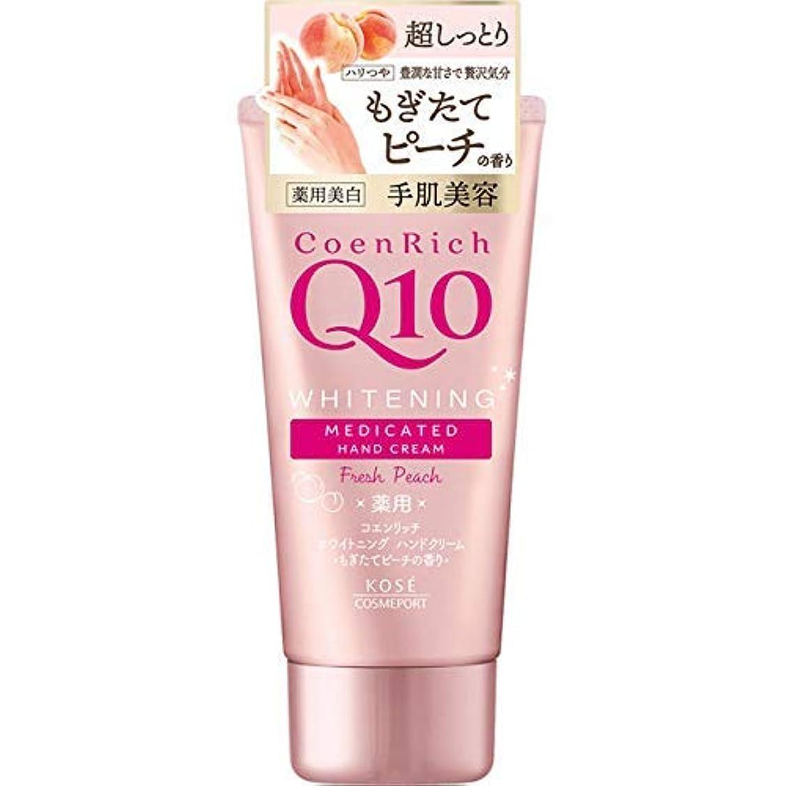 【3個セット】薬用ホワイトニング ハンドクリーム もぎたてピーチの香り 80g