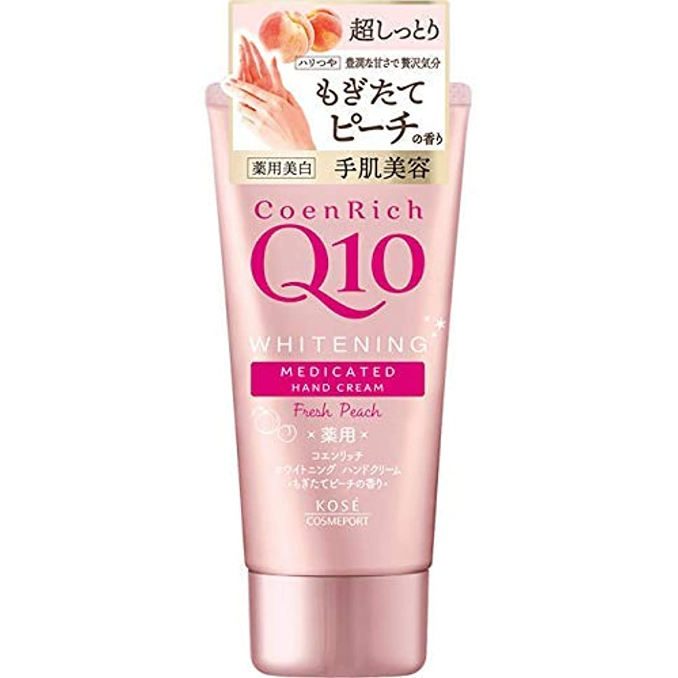 状態免除する翻訳【2個セット】薬用ホワイトニング ハンドクリーム もぎたてピーチの香り 80g