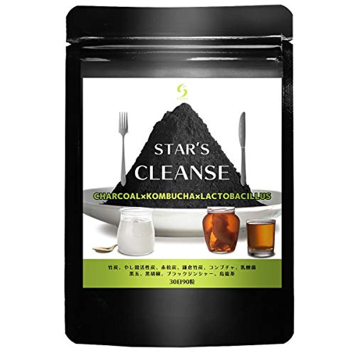 気づかないミニ古風なスターズクレンズ 炭ダイエット サプリ コンブチャ 乳酸菌 チャコール サプリメント 90粒30日分
