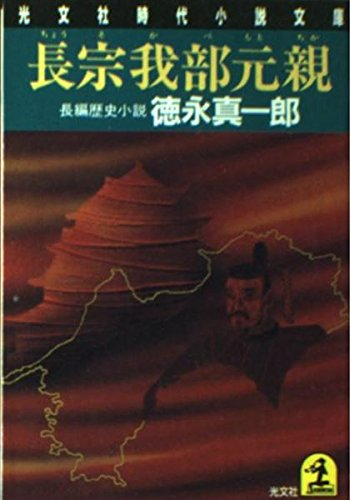 長宗我部元親 (光文社時代小説文庫)の詳細を見る