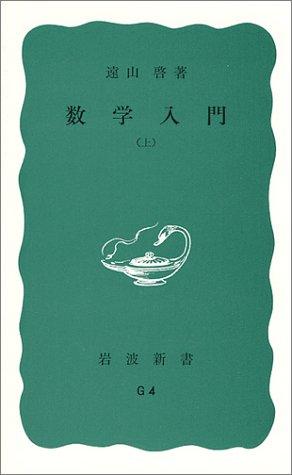 数学入門〈上〉 (岩波新書)の詳細を見る