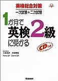 英検総合対策一次試験+二次試験 1か月で英検2級に受かる (資格・検定V BOOKS)
