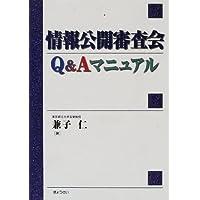 情報公開審査会Q&Aマニュアル