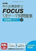 出る順中小企業診断士 FOCUS1次テーマ別問題集 経営情報システム <第2版>