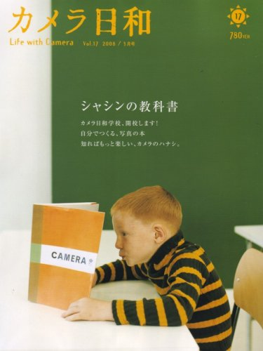 カメラ日和 2008/3月号 vol.17