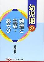 幼児期の発達と生活・あそび (ちいさいなかま保育を深めるシリーズ)