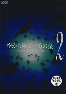空から降る一億の星 第2巻 [DVD]
