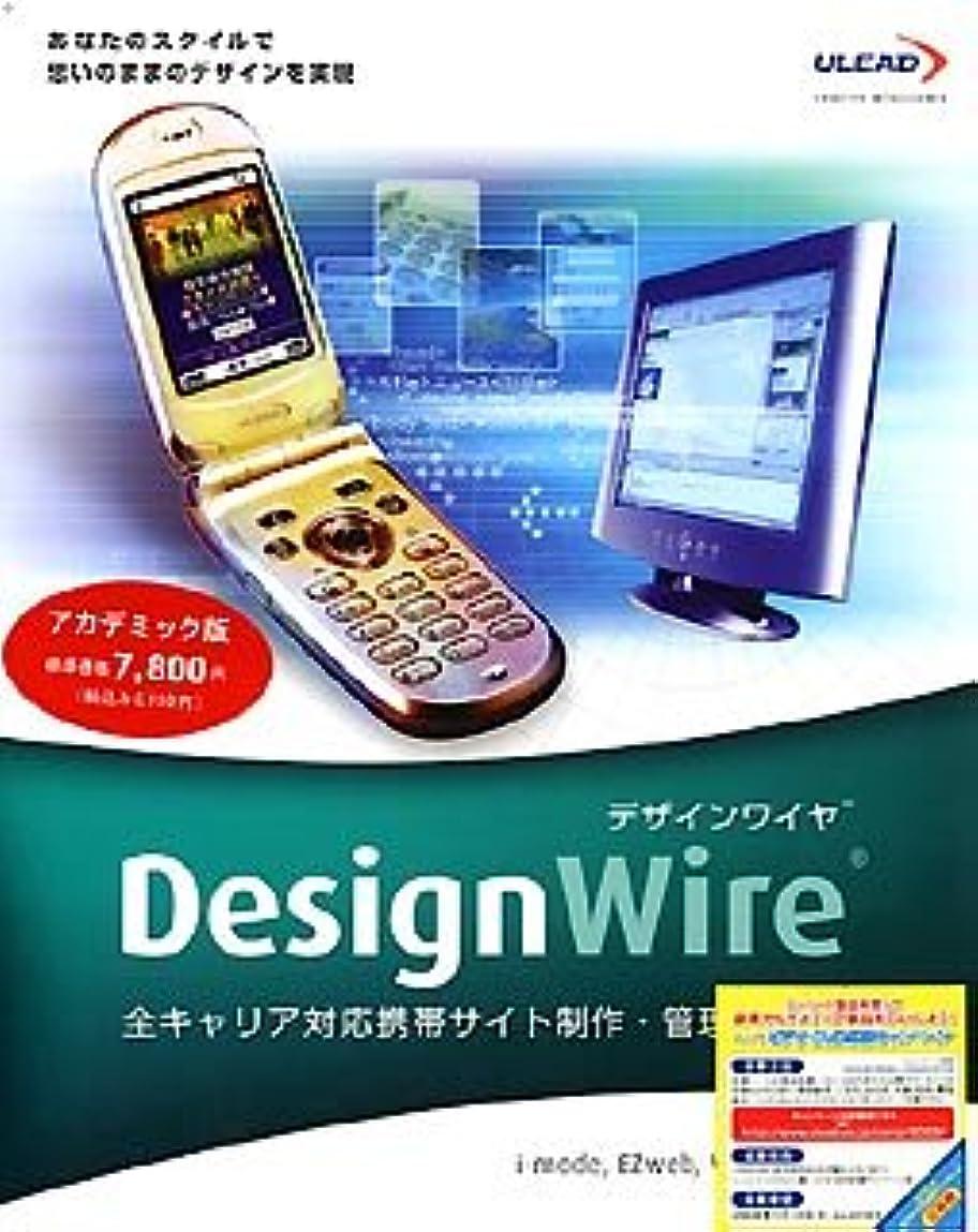 Ulead Design Wire 1.0 アカデミック版
