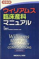 ウィリアムス臨床産科マニュアル